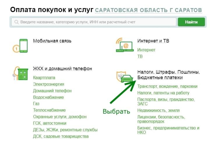 C:\Users\Лена\Desktop\оплата налога.jpg
