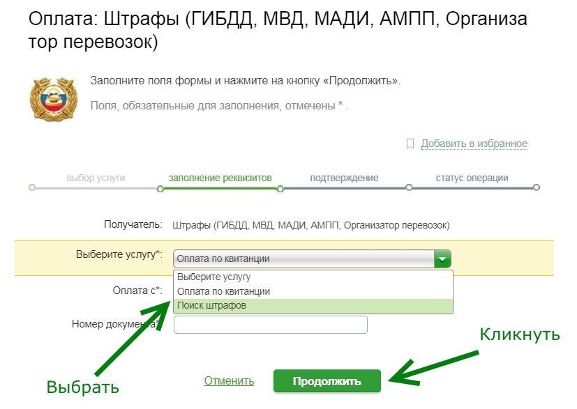 C:\Users\Лена\Desktop\Оплата транспортного налога.jpg