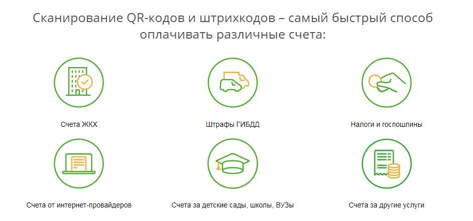 C:\Users\Лена\Desktop\оплата услуг по штрихкоду.jpg