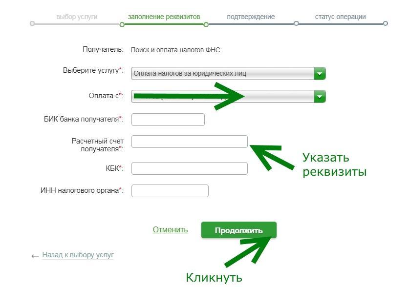 C:\Users\Лена\Desktop\Оплата за юл.jpg