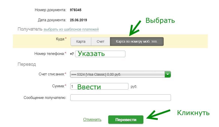 C:\Users\Лена\Desktop\Перевод по номеру мобильного телефона.jpg