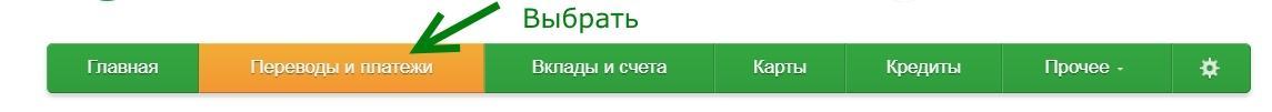 C:\Users\Лена\Desktop\платежи и переводы.jpg