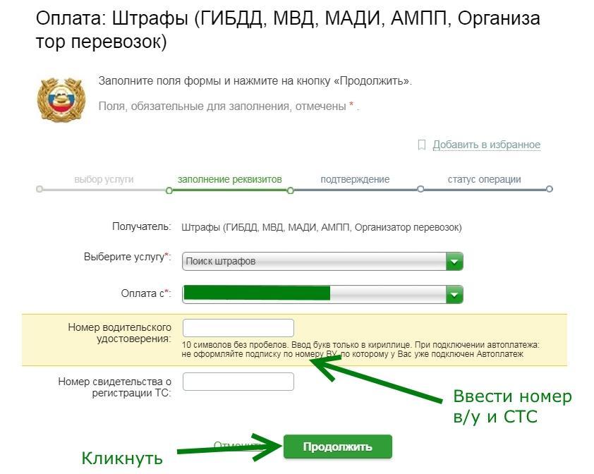 C:\Users\Лена\Desktop\Поиск штрафа.jpg