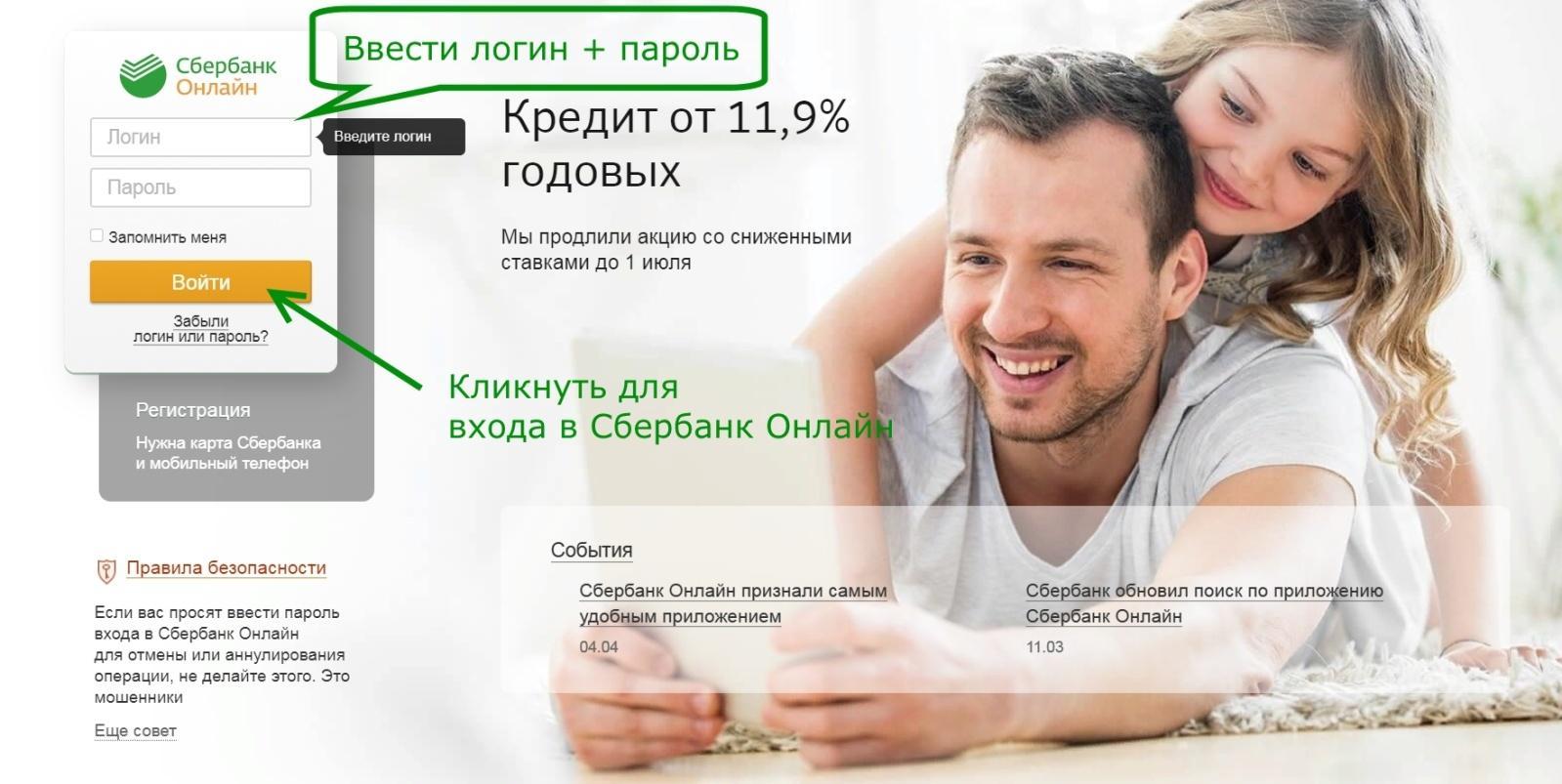 C:\Users\Лена\Desktop\вход в Сбербанк Онлайн.jpg