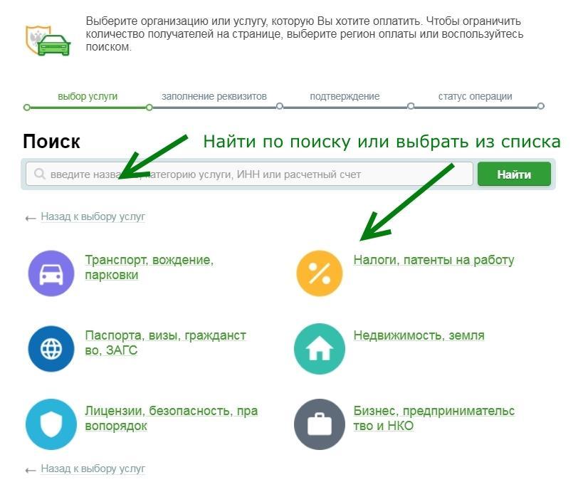 C:\Users\Лена\Desktop\выбор услуги по налогу.jpg