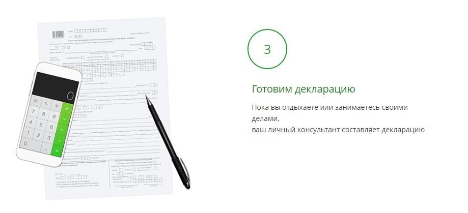 C:\Users\Лена\Desktop\Декларация для возврата налога.jpg