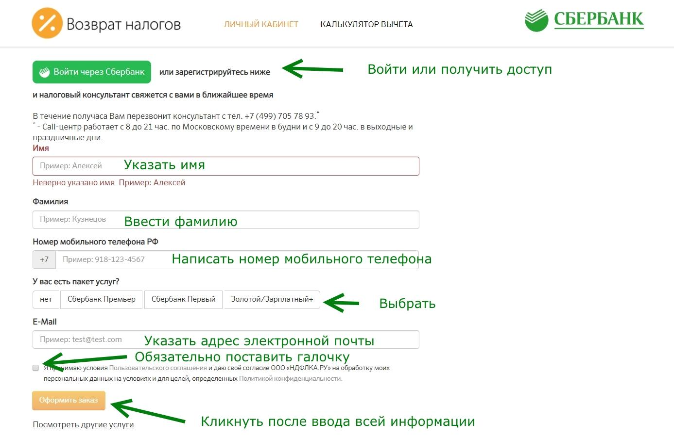 C:\Users\Лена\Desktop\заявка на возврат налога.jpg