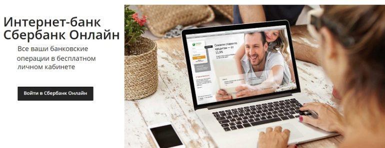 Как подключить Сбербанк Онлайн через компьютер и телефон