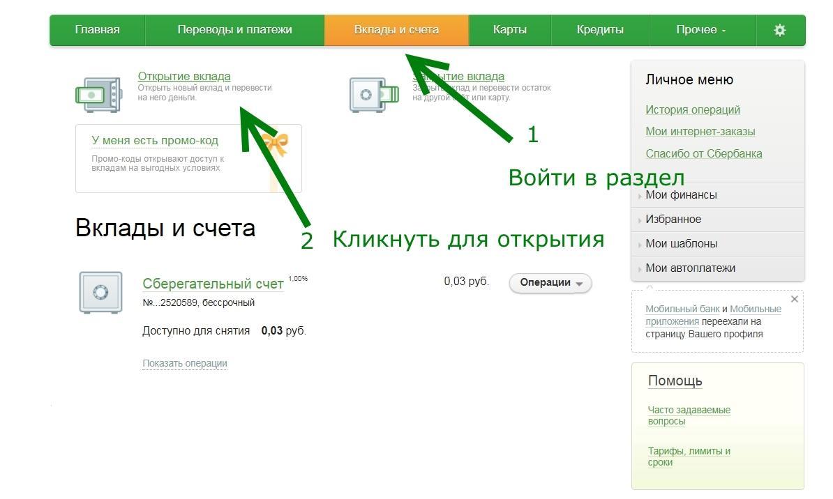 C:\Users\Лена\Desktop\вклады и счета.jpg