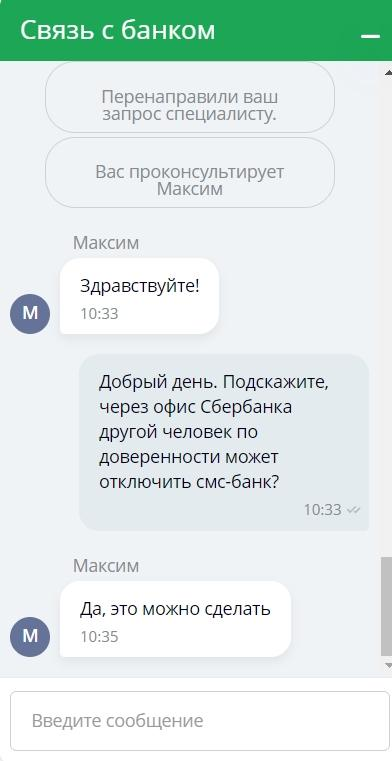 C:UsersЛенаDesktopОтключение смс-банка по доверенности.jpg