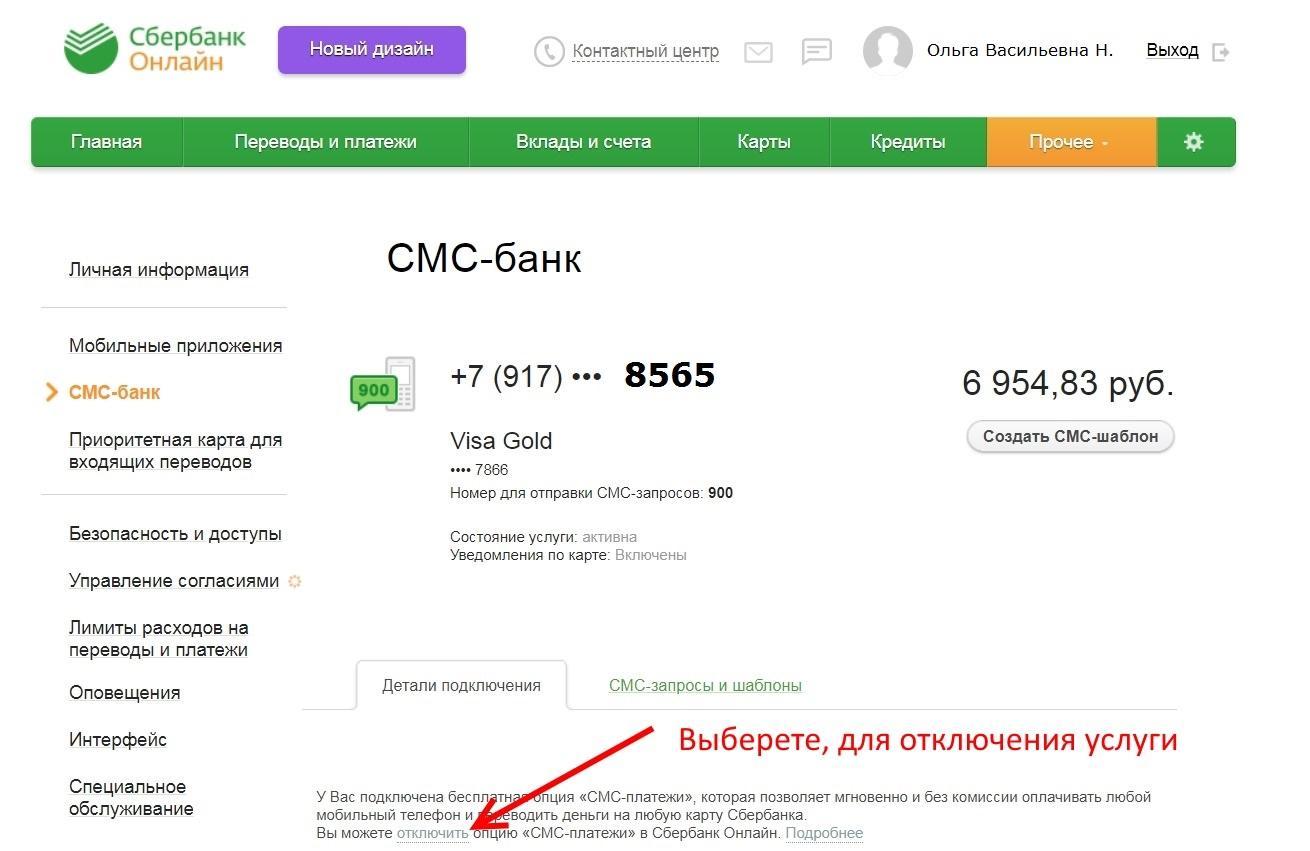 как занять деньги в сбербанк онлайн