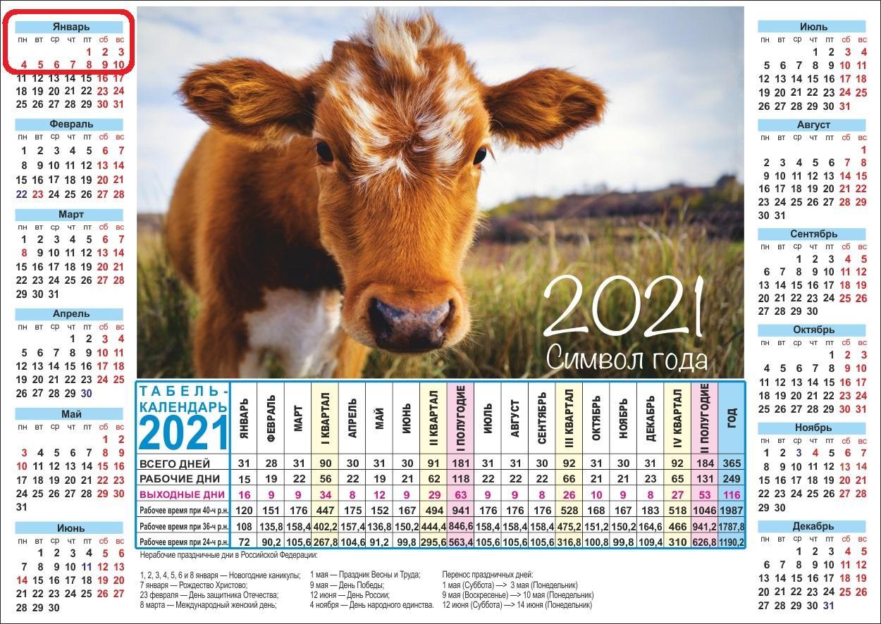 C:\Users\Лена\Desktop\Производственный календарь 2021.jpg
